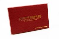 "Set Auspicious Culture - ""Liu Kai Bai Zi"" 2018"