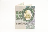 "30g Auspicious Culture - ""Xi Shang Mei Shao"" PP 2018"