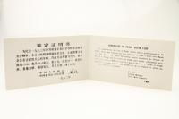 1 oz Panda Silber 1983 inkl. BOX in der ORIGINALFOLIE