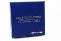 "30g Auspicious Culture - ""Shou Ju Mao Die"" PP 2018"