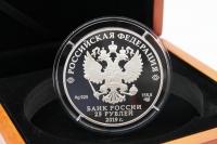 25 Rubel Schmuck Juwelenkunst Bolin Silber Polierte Platte 2019
