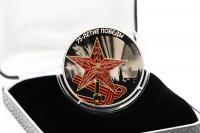 1 oz - 3 Rubel 75. Jahrestag des Sieges  Kremlstern Silber PP 2020